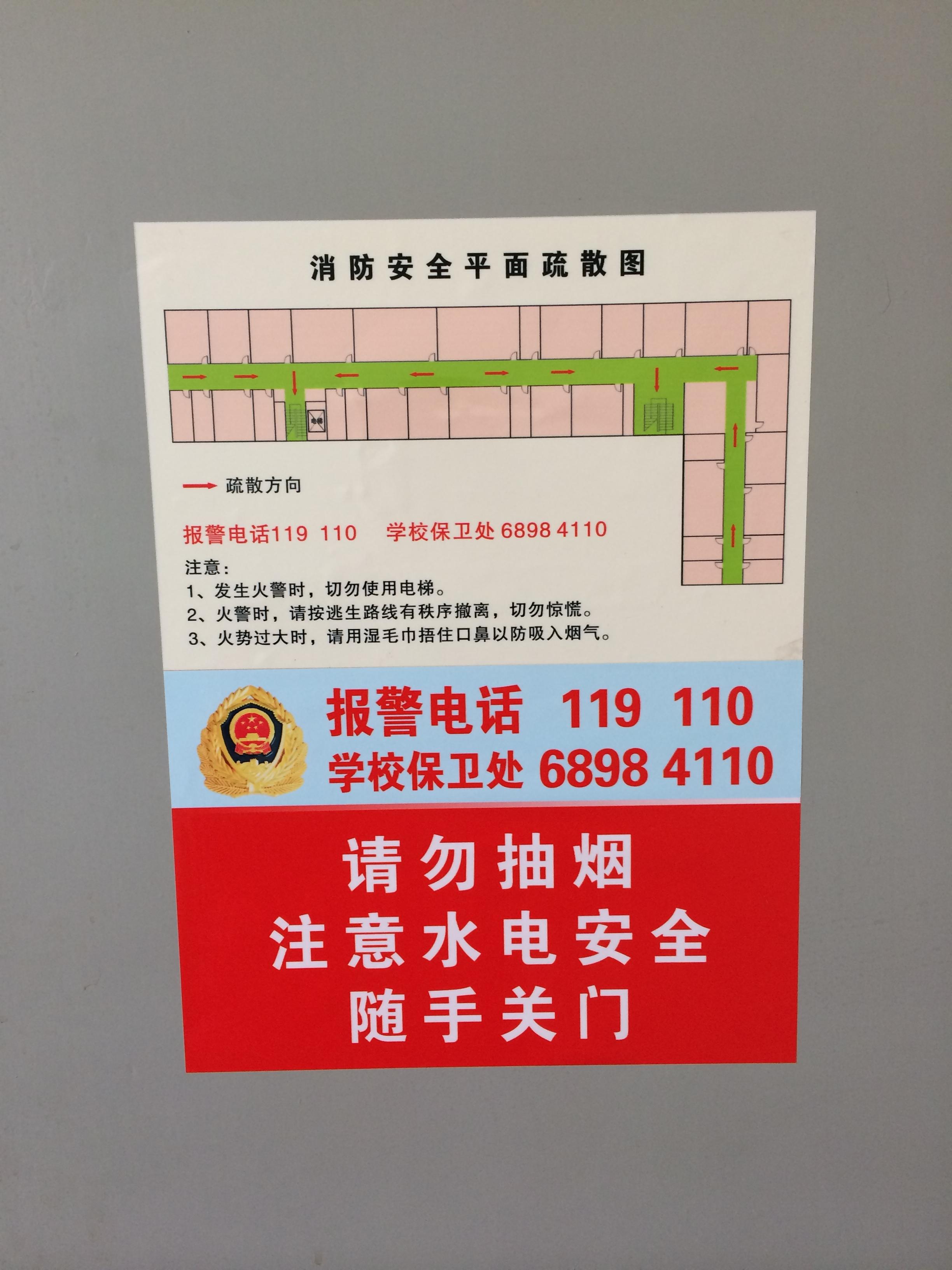 实验室内统一张贴安全标识,(消防安全平面疏散图